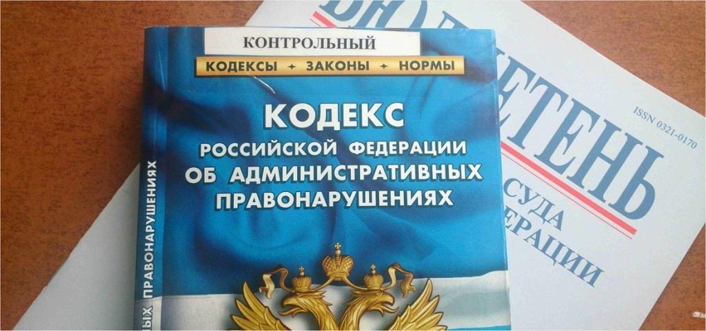 КоАП РФ и пьяная езда