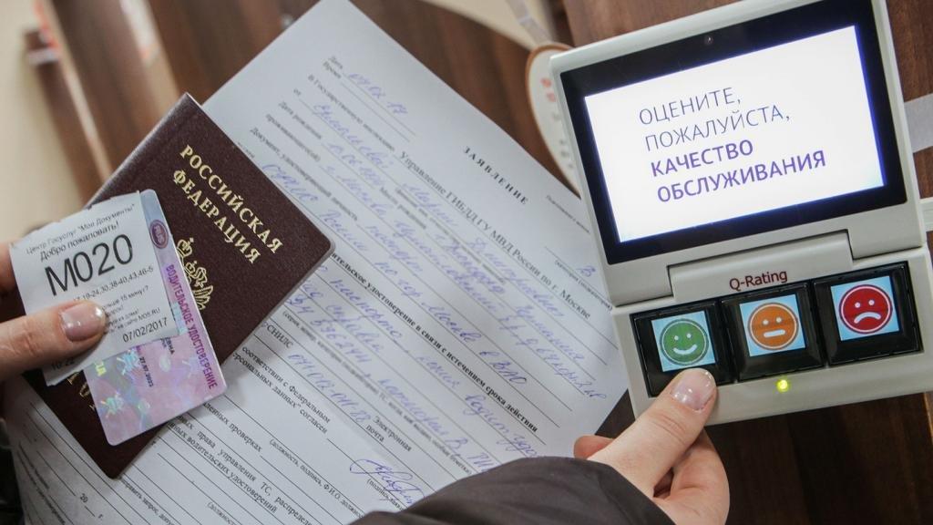 Подача заявления на новые водительские права