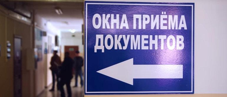 Правила оформления ВУ в РФ