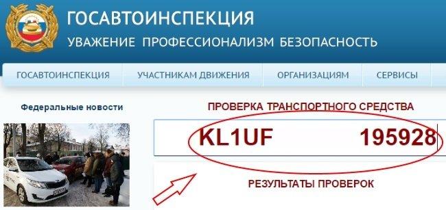 Пробиваем авто через сервис ГИБДД РФ
