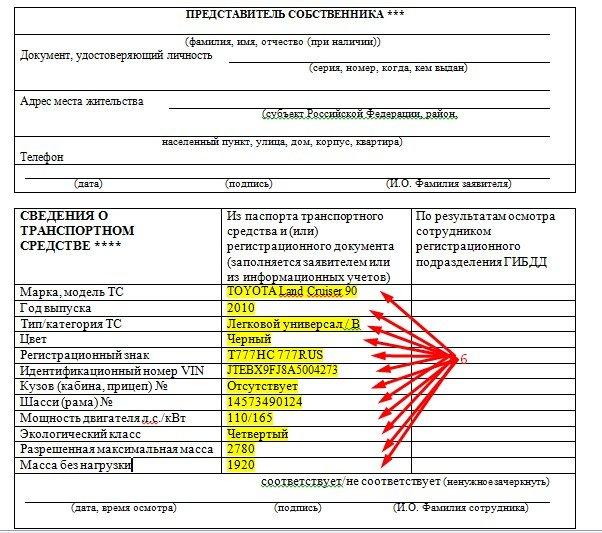 Заявление на снятие автомобиля с учета в РФ