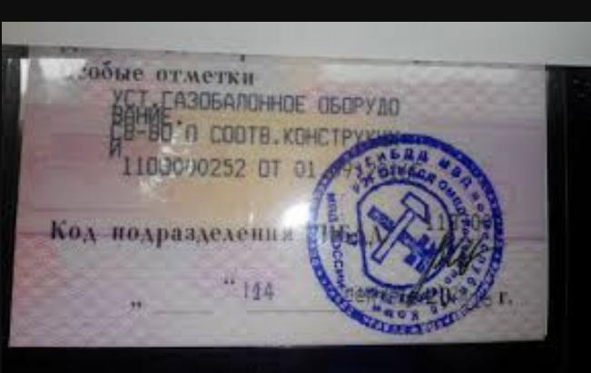 отметка о регистрации ГБО