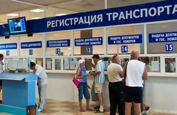 Можно ли зарегистрировать ТС в другом регионе РФ