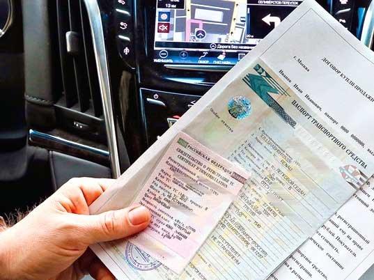 Документы для регистрации транспорта