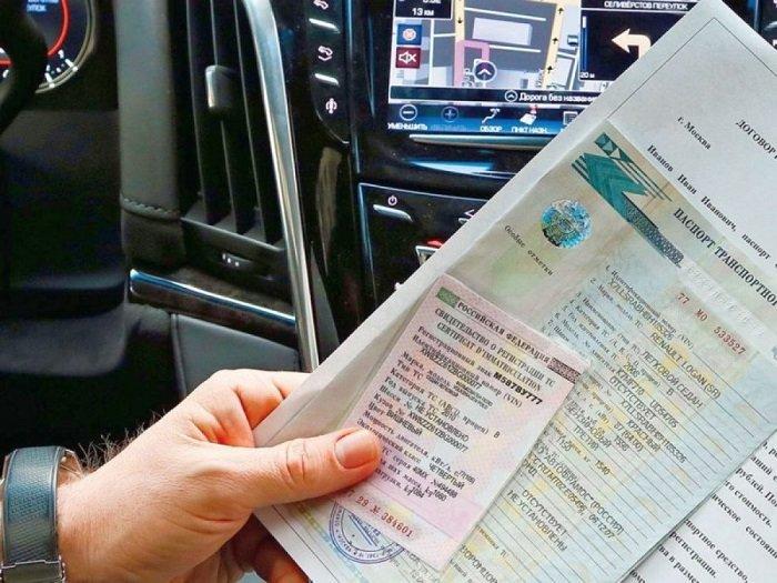 Документы для переоформления авто