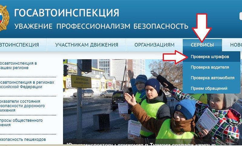 Сайт ГИБДД и проверка штрафов