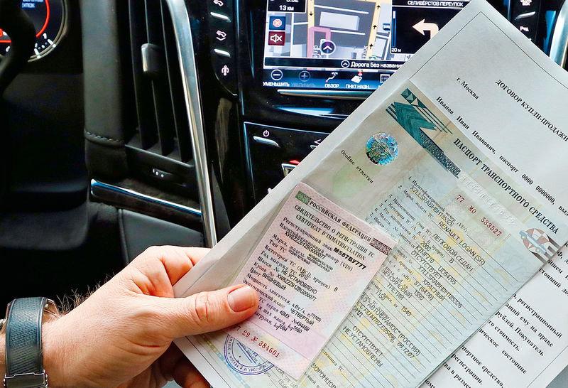 Справки для отмены регистрации машины