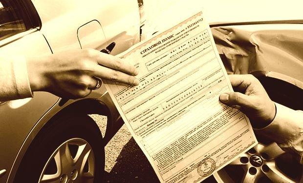 страховка авто