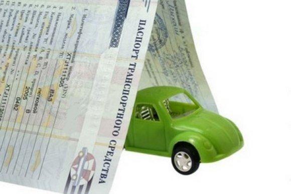 Документы для регистрации авто в другом городе