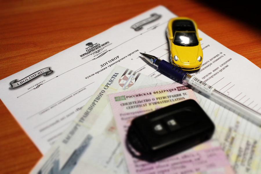 Документы для продажи машины