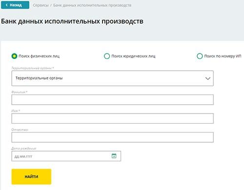 Проверка штрафов по ФИО на сайте ФССП