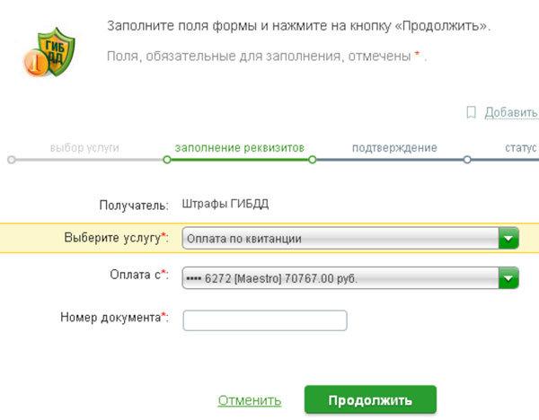 Как в интернете проверить штрафы ГИБДД