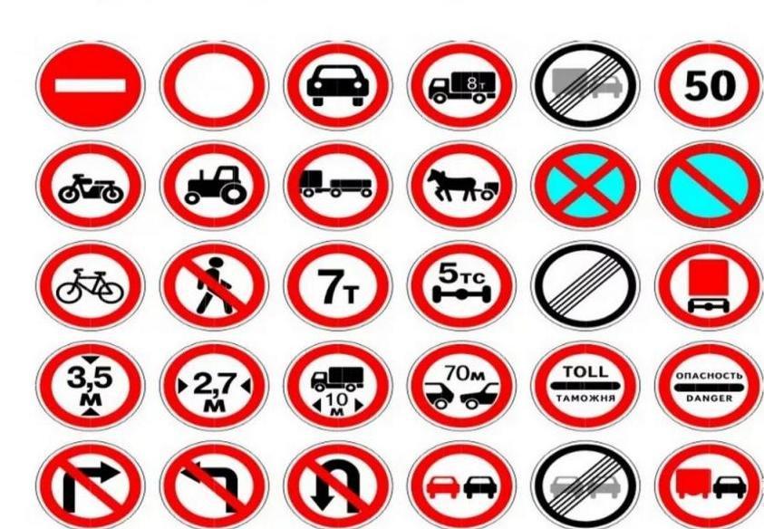 какие бывают запрещающие знаки