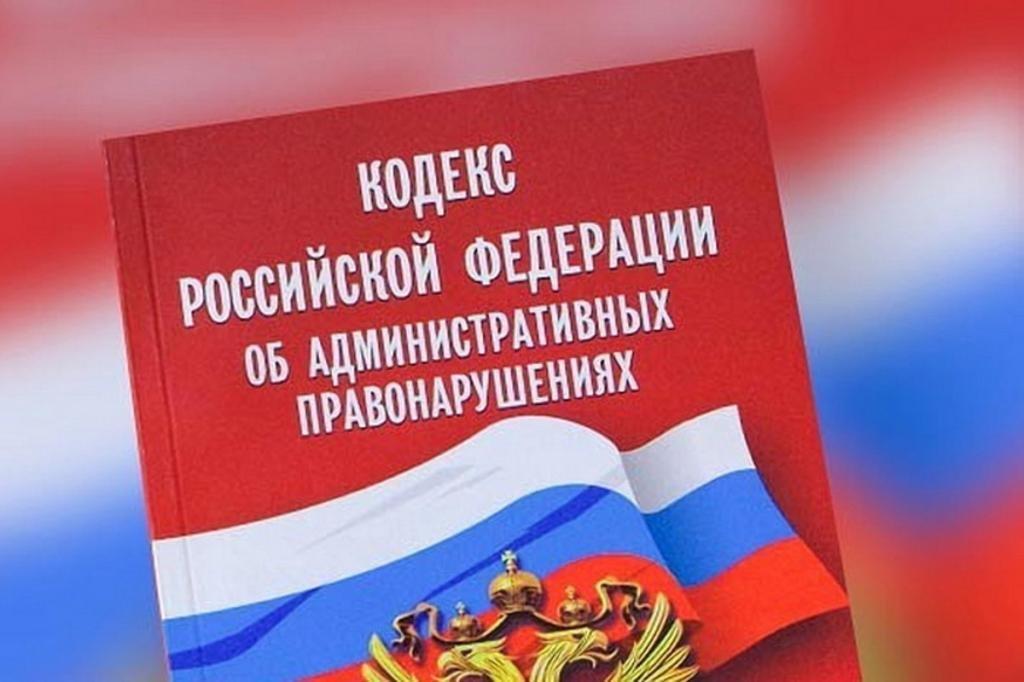 КоАП РФ в действующей редакции