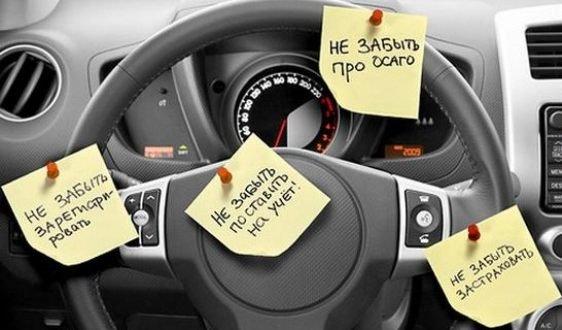 Как отменить и поставить авто на учет