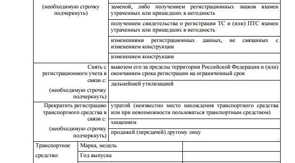 Заявление на отмену регистрации