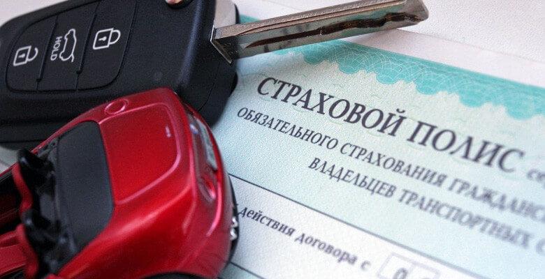 Полис ОСАГО для регистрации авто