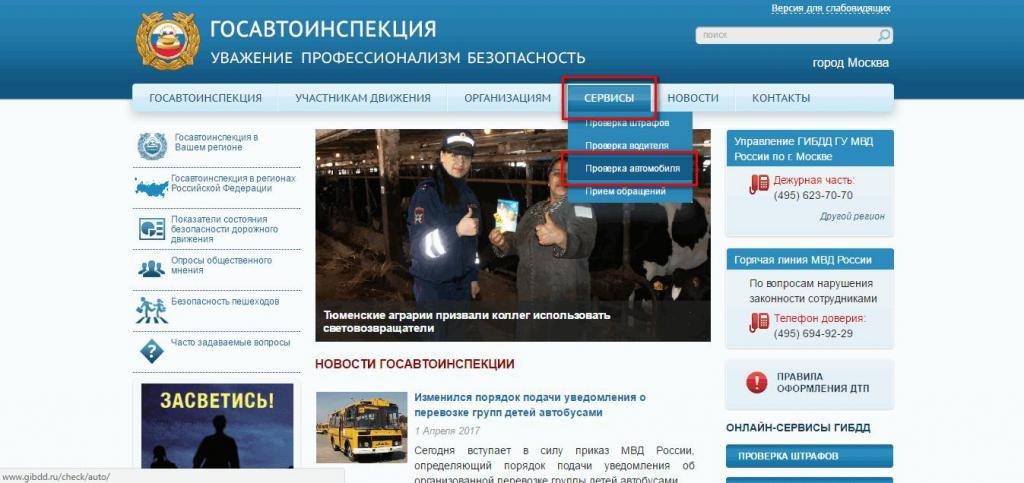 Официальный сайт ГИБДД РФ