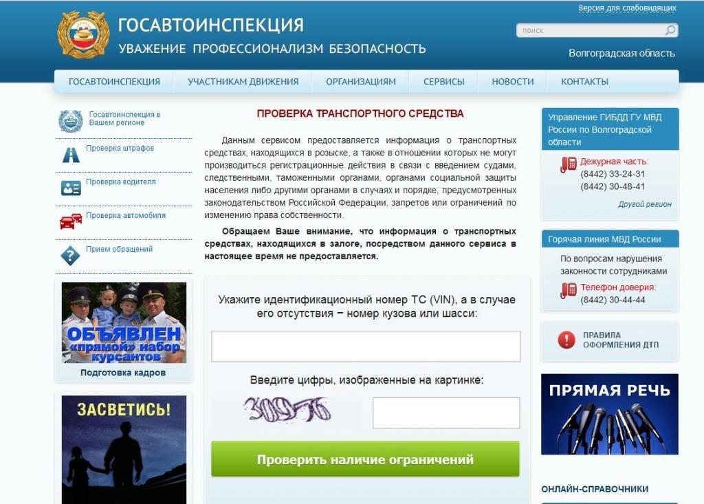 Сайт ГИБДД для проверки ТС