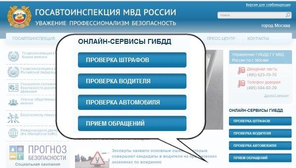 Проверка штрафов на сайте ГАИ