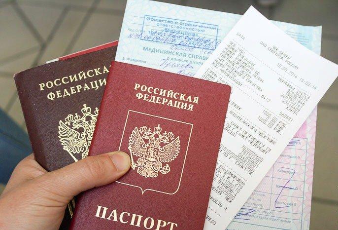 Документы на водительское удостоверение