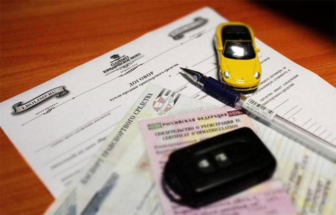 Документы для регистрации авто при смене владельца
