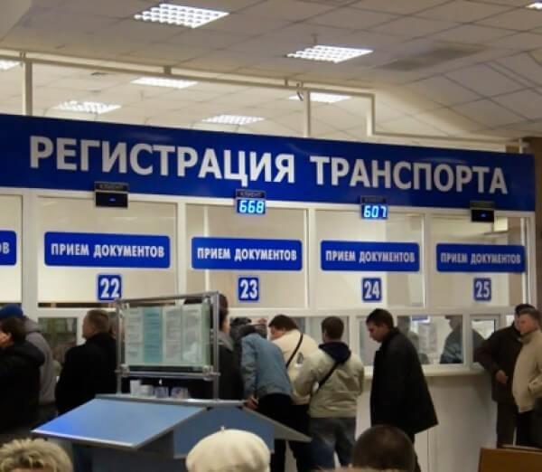 Где перерегистрировать авто в РФ