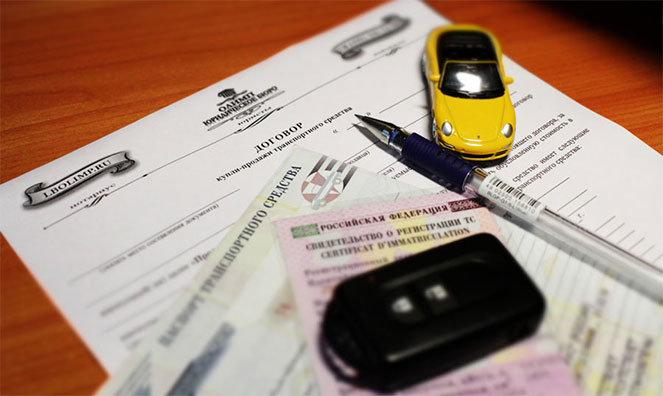 Реквизиты для оплаты пошлины и документы на авто