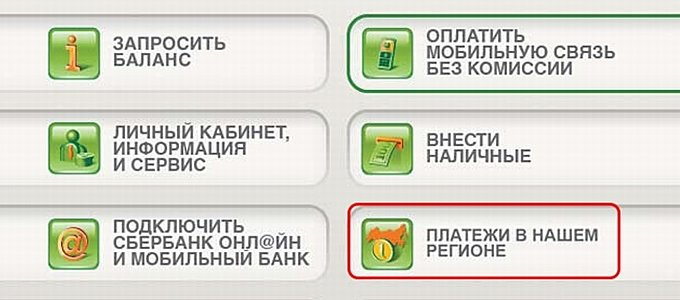 Внесение пошлин через банкомат