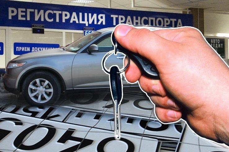 Как оплатить пошлину за регистрацию авто