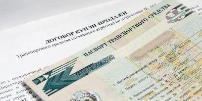 Паспорт транспортного средства - описание, получение, восстановление