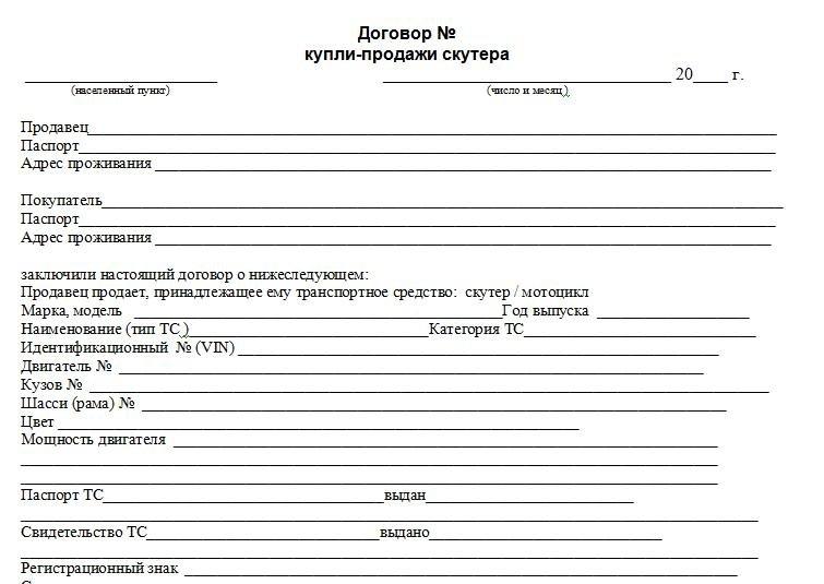 ДКП для регистрации скутера/мопеда