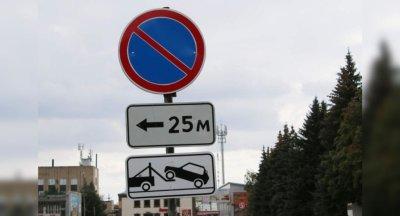 Знак, запрещающий стоянку: зоны действия дорожных знаков, описание, штрафы за нарушения
