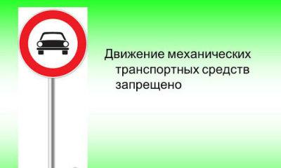 """Знак """"Движение механических транспортных средств запрещено"""". Характеристика"""