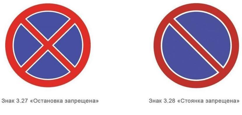 различие знаков 3.27 и 3.28