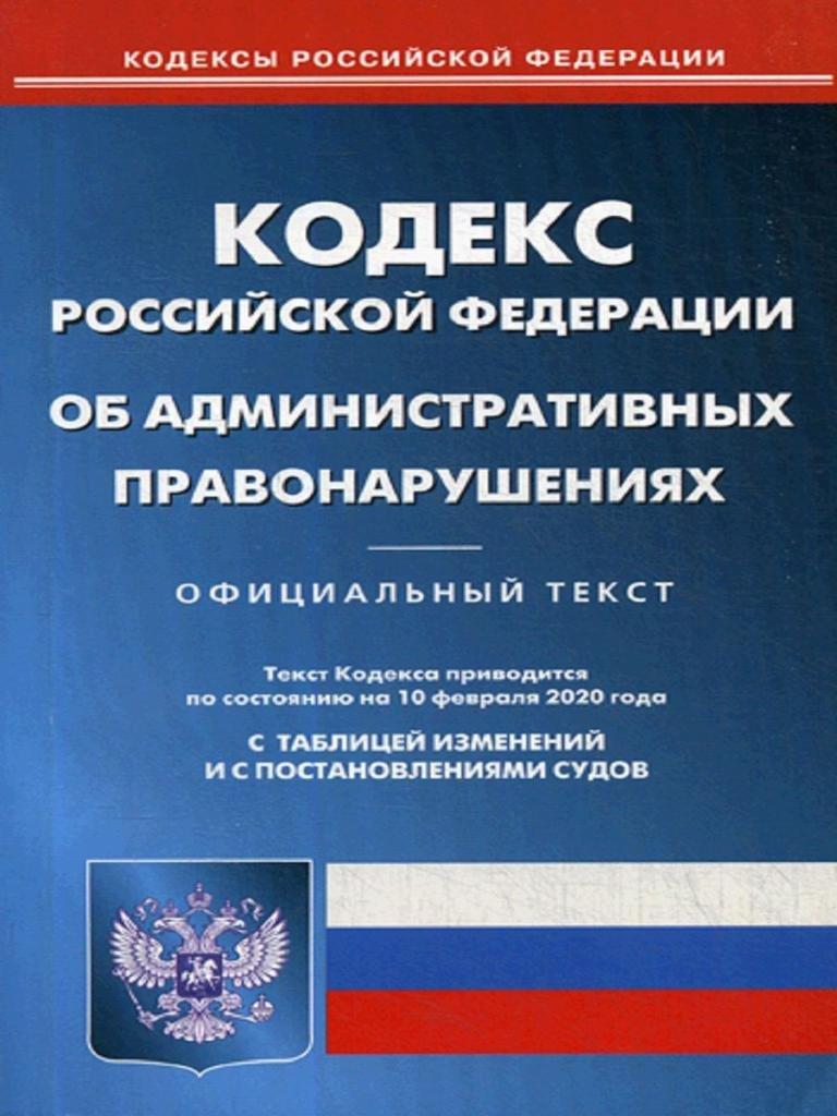 фото действующей редакции КоАП РФ