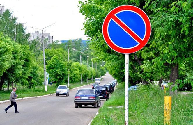 автомобили стоят в зоне действия знака 3.28