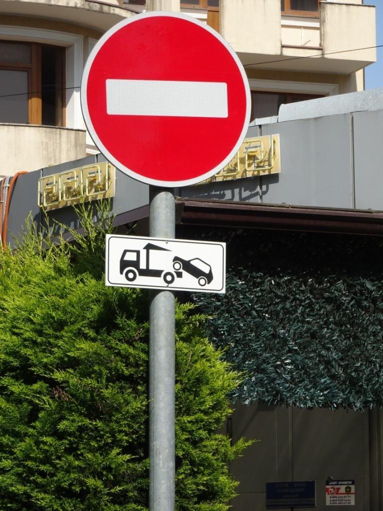 знак 3.1 в сочетании с табличкой Работает эвакуатор