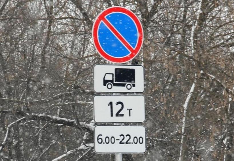 Стоянка запрещена грузовикам от 12 т с 6 до 22