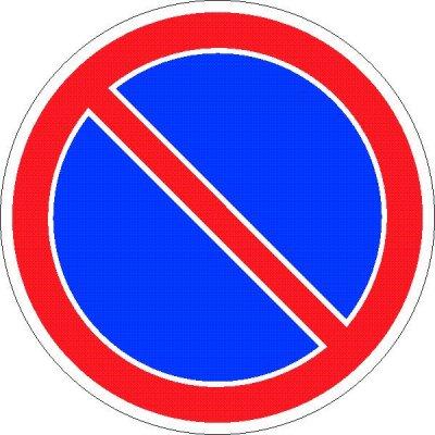 """Знак """"Стоянка запрещена"""": зона действия"""