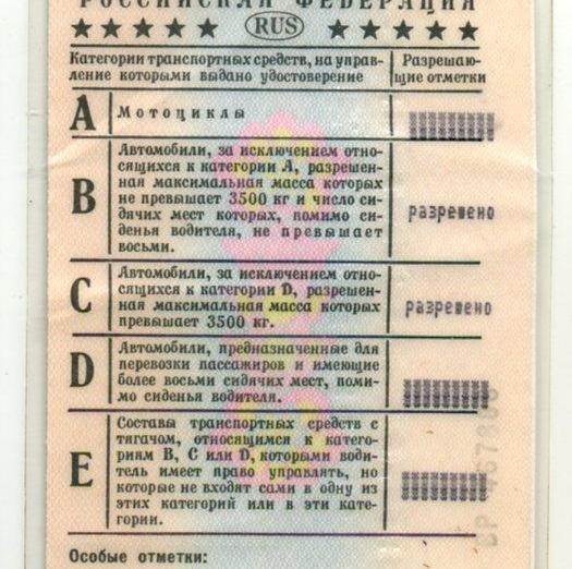 гибдд замена водительского удостоверения